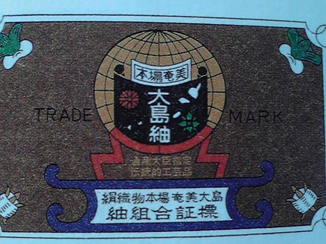 ★大島紬の豆知識(^_-)/★