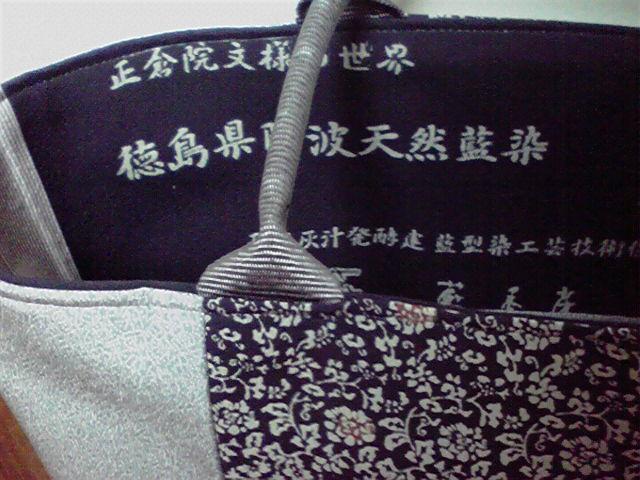★またまた〜お誂え♪本藍バックと草履です★